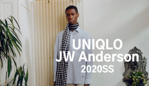 【試着レビュー】JWアンダーソン×UNIQLO 2020ss 気になるものをチェックしてきた