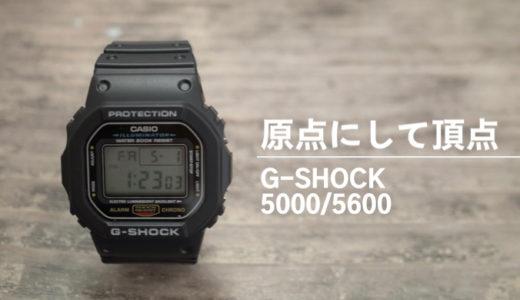 [PR]原点にして頂点。5000系/5600系G-SHOCKの魅力とおすすめモデル