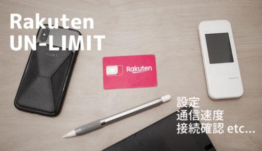 【レビュー】1年間無料の楽天UN-LIMIT iPhone/iPadでの使い方やメリット/デメリット。楽天回線を掴んでるかの確認方法など