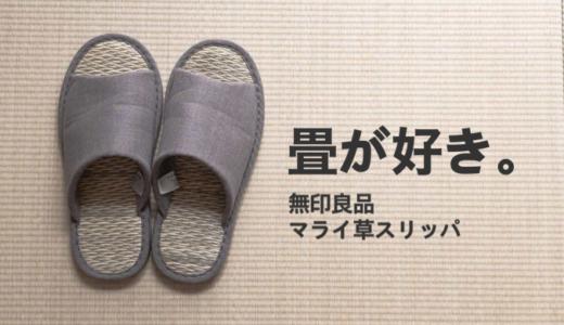 畳の感触が大好きな人へ。真夏は無印良品『マライ草スリッパ』が快適