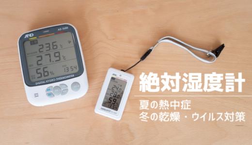 【レビュー】夏の熱中症対策、冬の乾燥・感染症対策に絶対湿度計『みはりん坊ダブル』でQOLを上げよう