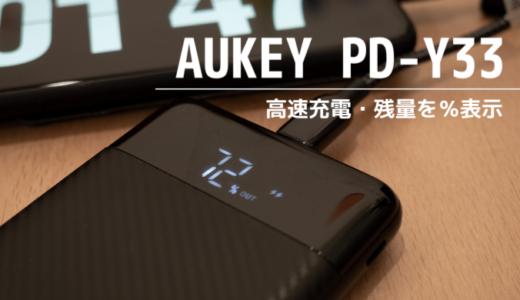 【レビュー】AUKEY PB-Y33 残量を1%刻みで表示してくれる高速大容量モバイルバッテリー
