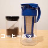 カルディ 水出しコーヒーポット アイキャッチ