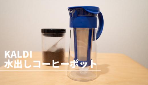 【レビュー】カルディ(ハリオ)初心者でも失敗しない水出しコーヒーボトル。スッキリしたアイスコーヒが最高に美味しい。