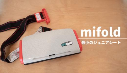 【レビュー】持ち運べるコンパクトなジュニアシート『mifold(マイフォールド)』が便利。付け替えも一瞬!