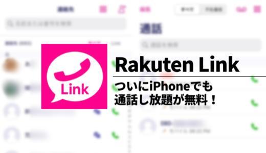 【楽天モバイル】iPhoneでもRakuten Linkアプリが使用可能! これで通話も無料になった