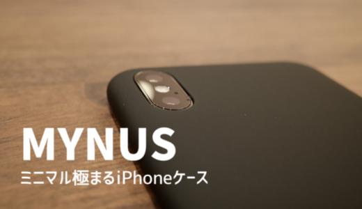 【レビュー】ミニマル極まるMYNUS(マイナス)のiPhoneケース