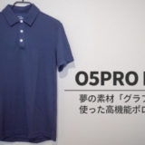 O5PRO POLO アイキャッチ