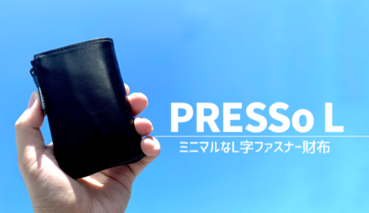 【レビュー】PRESSo L を1ヵ月使ってみた感想。コンパクトでミニマル 。最高にちょうどいいキャッシュレス時代のL字ファスナー財布