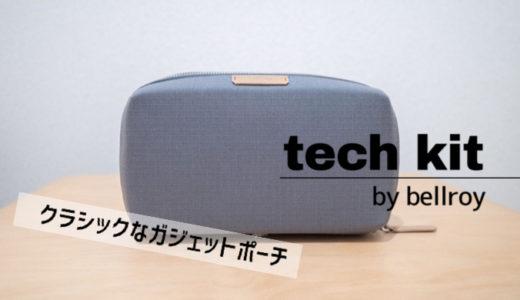 【レビュー】bellroy 『Tech Kit』 オシャレでクラシックなガジェットポーチ