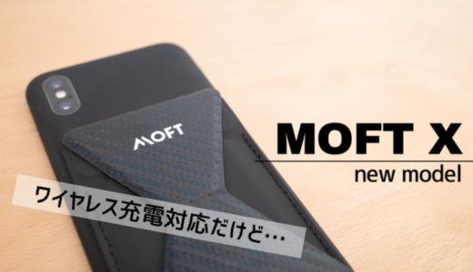 【レビュー】MOFT Xワイヤレス充電モデルを買ってみた。が、ワイヤレス充電が微妙…