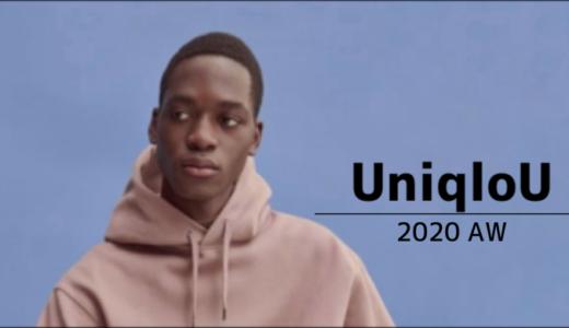 【全品レビュー】ユニクロU2020秋冬を試着してみました。(Tシャツ・スウェット、ボトムス、グッズ)30代男性のおすすめは…