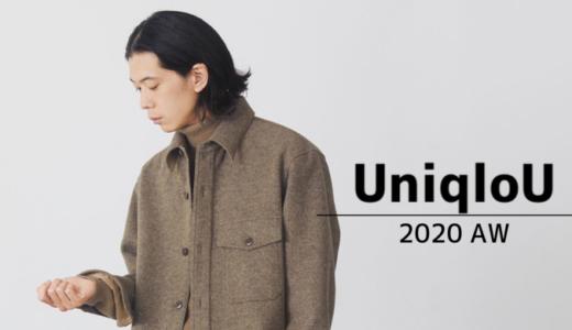 【全品レビュー】ユニクロU2020秋冬を試着してみました。(アウター、セーター、シャツ)30代男性のおすすめは…