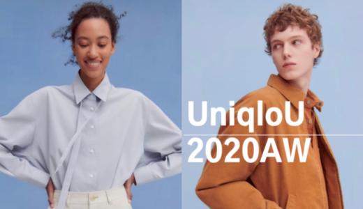 【レビュー】UniqloU(ユニクロユー)2020AW発売目前!30代男性の僕が気になるアイテムはこちら