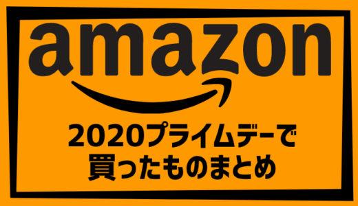 amazonプライムデー2020で買ったおすすめアイテムまとめ