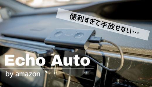 【レビュー】Amazon Echo Auto 1か月使ってみた|CarPlayにも連携できて結構便利