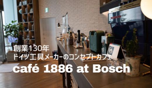 130年の歴史を持つドイツの工具メーカーとのコラボカフェ | café 1886 at Bosch(渋谷)