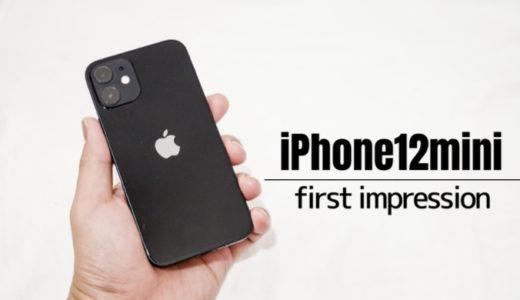iPhone12miniレビュー|小さいことはいいことだ。手の中に収まるほぼハイエンドiPhoneファーストインプレッション