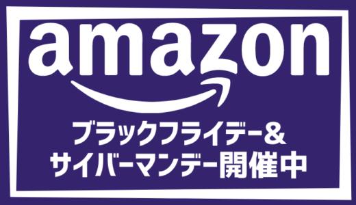 Amazonブラックフライデー&サイバーマンデー開催中!セールで損をしない為の準備とおすすめアイテム