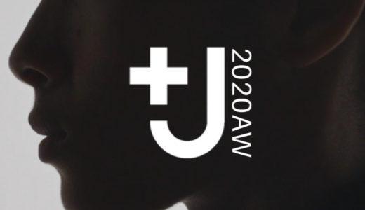 【試着レビュー】ユニクロに+J(2020AW)が9年ぶりに帰ってきた!おすすめアイテムも売り切れ続出