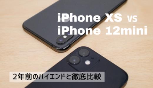 iPhone12miniとiPhoneXSを比較レビュー| 2年前のハイエンドモデルと比べてみた