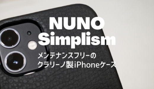 【レビュー】Apple純正レザーケースを買いそびれたので、NUNOのクラリーノ製iPhone12miniケースを買いました