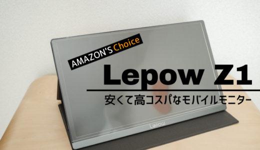Lepow Z1 レビュー|Amazon's Choiceの高コスパなモバイルディスプレイの実力
