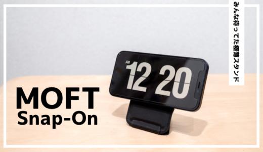 これを待ってた。MagSafe対応の iPhone12シリーズ用MOFT Snap-Onレビュー【PR】