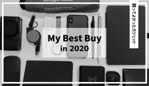 2020年QOL(生活の質)を上げてくれた買ってよかったもの11選【ガジェット編】