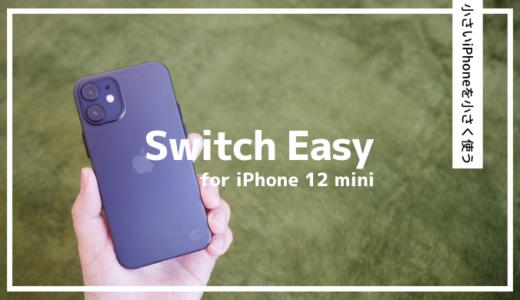 小さい iPhoneを小さく使う。超薄型ケースSwitch Easy for iPhone12miniレビュー