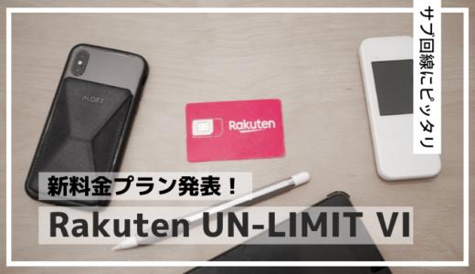 【1年間無料は4/7申込みまで】楽天モバイルがRakuten UN-LIMIT Ⅵを発表!1GBまでは月額無料の神プラン?