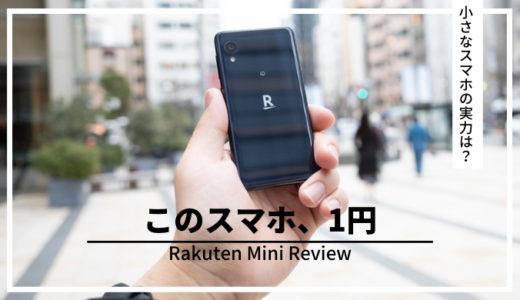 Rakuten Mini(楽天ミニ) レビュー|スマートウォッチ以上、スマホ未満。サブ端末には最高の1台