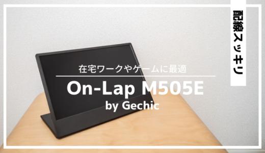 GECHIC  On-Lap M505E レビュー| 自立して配線もスッキリなFHDモバイルモニター【PR】