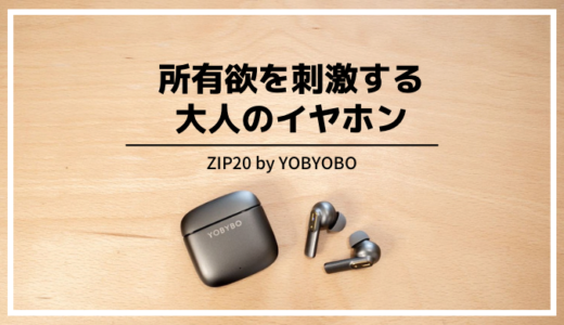 ZIP20レビュー|所有欲を刺激する大人のイヤホン【PR】
