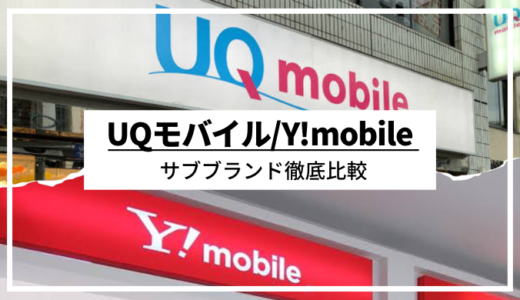 2人以上ならY!モバイル!|【2021年3月】UQモバイルとY!mobileの新プランを徹底比較