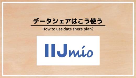 IIJmioはこう使う|データシェアやeSIMでお得で便利に