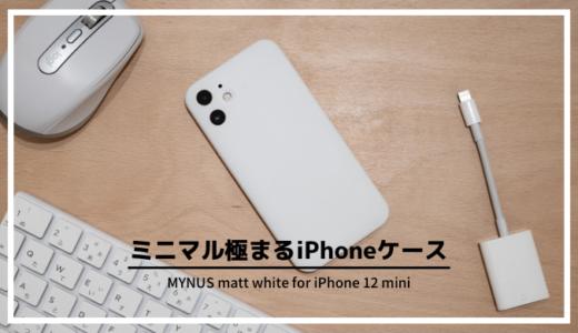 MYNUS iPhone12miniケースレビュー|執念を感じるミニマルの極地
