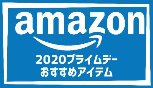 【随時更新】Amazonプライムデー2021が開催中!今回のはちょっとすごいぞ!