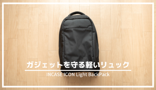 Incase ICON Lite BackPack レビュー|背負い心地がとにかく軽い、ガジェット好きのためのリュック