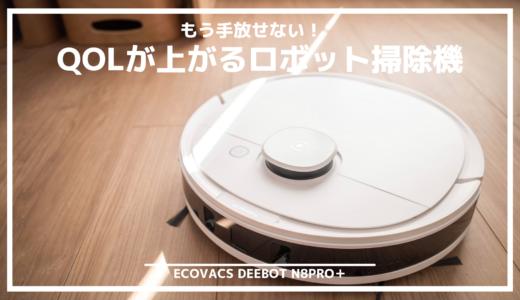 ECOVACS N8+ PROレビュー|QOL爆上がり。全人類がロボット掃除機を買うべき