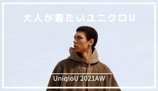UniqloU 2021秋冬先行レビュー アラフォー男子の気になるアイテムまとめ