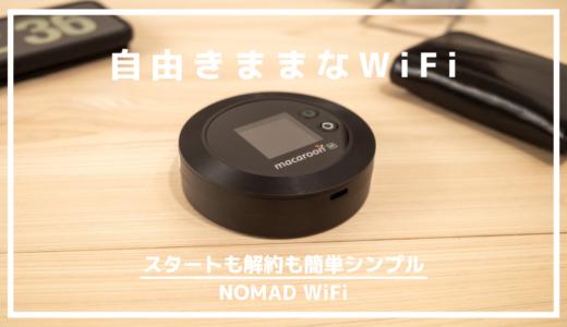 NOMAD WiFi & macaroon SEレビュー|いつでも始められていつでも解約できる、最初の一歩に選ぶべきWiFiルーター