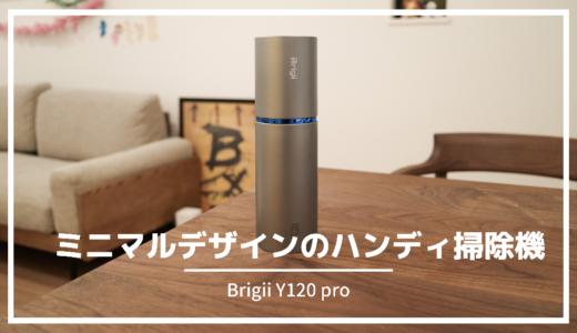 Brigii Y120 Proレビュー|ロボット掃除機を補完する最高の相棒。QOLが上がるおしゃれなハンディ掃除機