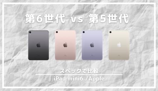 iPad mini第6世代と第5世代のスペック比較|「こうなったらいいのにな」が全部入り!