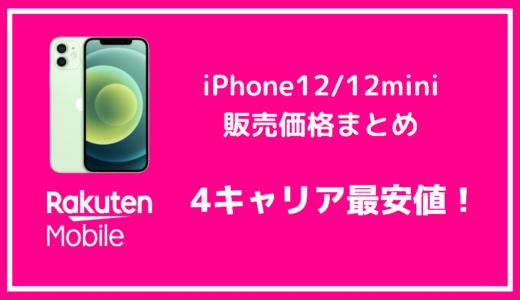 iPhone12 / 12miniが値下げ|4キャリア最安値の楽天モバイル販売価格まとめ