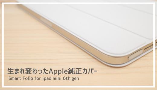 Smart  Folioレビュー|生まれ変わったアップル純正iPad mini(第6世代)用カバー