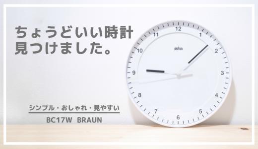 BRAUN(ブラウン) BC17レビュー|おしゃれでシンプル。リビングにぴったりな壁掛け時計