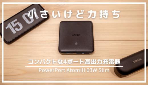 PowerPort AtomⅢ 63W Slimレビュー|GaN採用でコンパクト・ハイパワー・4ポートの頼れる高速充電器
