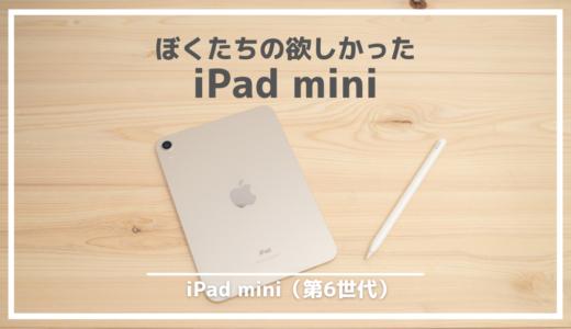 iPad mini第6世代レビュー|ぼくたちが本当に欲しかったiPad miniファーストインプレッション