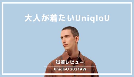 UniqloU2021AW(メンズ)レビュー 試着だけと思ってたのに散財してしまいました